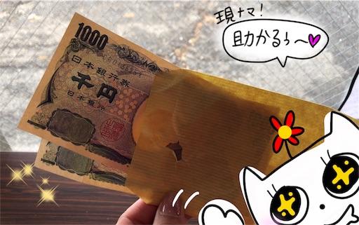 f:id:yukinekokei:20200322183620j:image