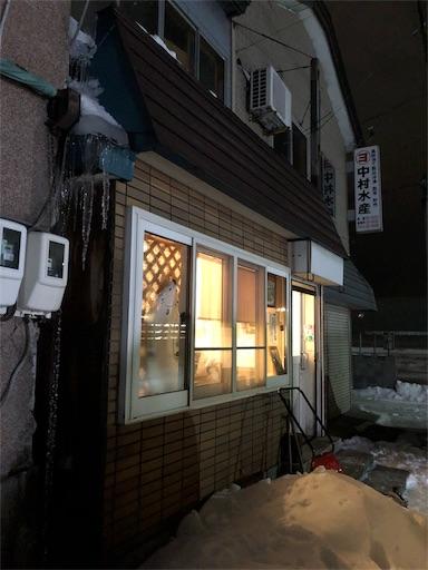 f:id:yukinekokei:20200329100628j:image