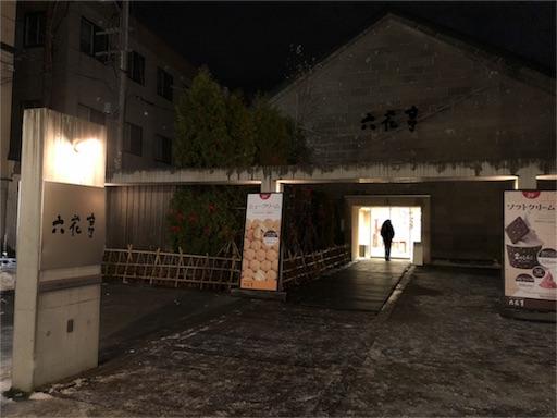 f:id:yukinekokei:20200402141636j:image