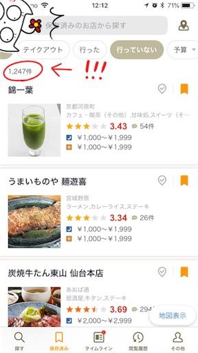 f:id:yukinekokei:20200504202233j:image