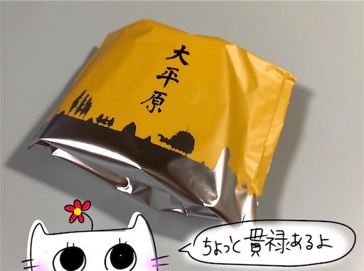 f:id:yukinekokei:20200508230332j:image