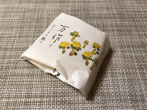 f:id:yukinekokei:20200511133529j:image