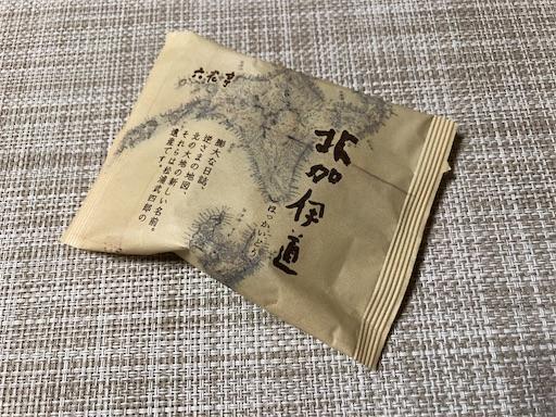 f:id:yukinekokei:20200514134546j:image