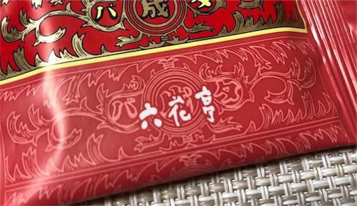 f:id:yukinekokei:20200518201748j:image