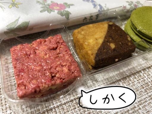 f:id:yukinekokei:20200519211658j:image