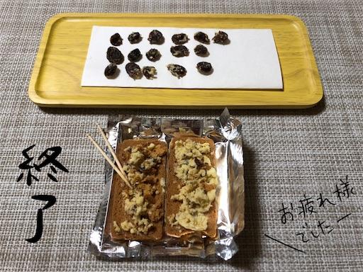 f:id:yukinekokei:20200609190443j:image
