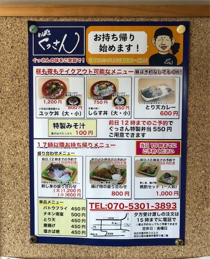 f:id:yukinekokei:20200618093630j:image