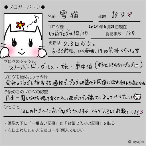 f:id:yukinekokei:20200628173545j:image