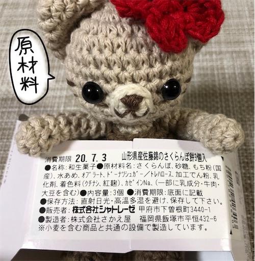 f:id:yukinekokei:20200703144546j:image