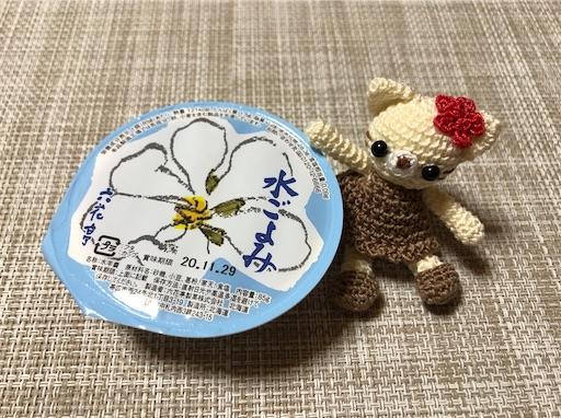 f:id:yukinekokei:20200707003229j:image