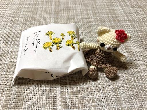 f:id:yukinekokei:20200707003243j:image