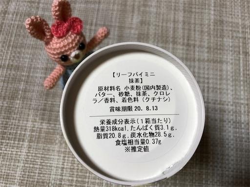 f:id:yukinekokei:20200709125910j:image