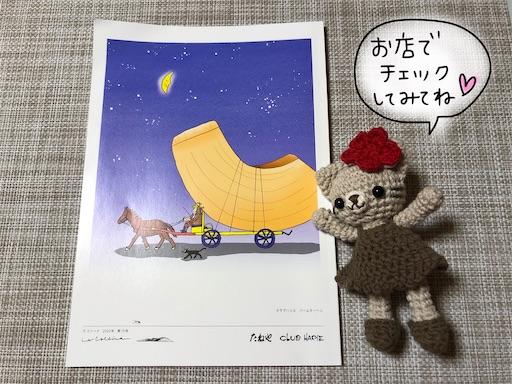 f:id:yukinekokei:20200713173721j:image