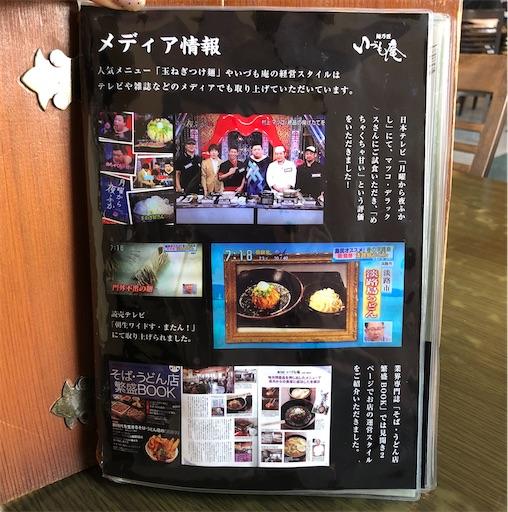 f:id:yukinekokei:20200804225811j:image