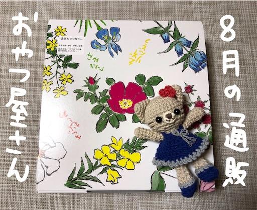 f:id:yukinekokei:20200806232437j:image