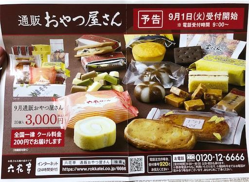 f:id:yukinekokei:20200806232449j:image