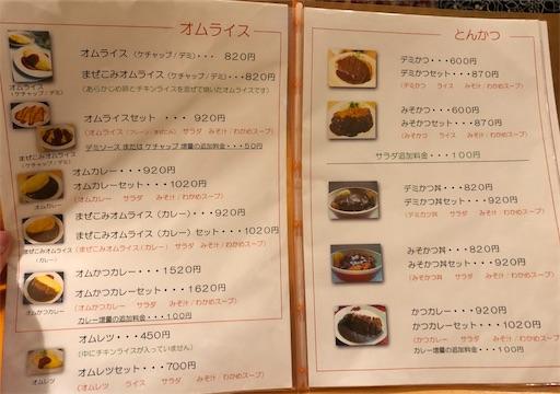 f:id:yukinekokei:20200929203829j:image