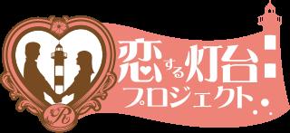 恋する灯台 経ヶ岬灯台