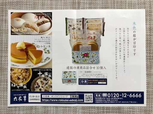 f:id:yukinekokei:20201106204719j:plain