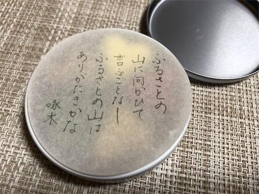 f:id:yukinekokei:20201106213557j:image