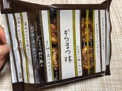 f:id:yukinekokei:20201107092919j:image
