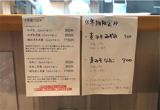 f:id:yukinekokei:20210322222949j:image