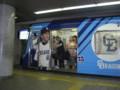 [乗り物]地下鉄名城線 ドラゴンズ列車