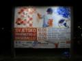 [クロアチア][風景写真]ザグレブで見かけた、野球ワールドカップの看板