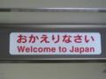 [風景写真]おかえりなさい。Welcome to Japan.(成田空港にて。)