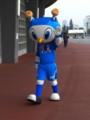 2009年10月25日、国立競技場にて、フリ丸。