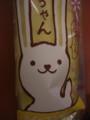 [お菓子][食べ物]ロールちゃん
