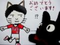 [お祝い][お絵描き]山田暢久(猫?)(浦和レッズ)