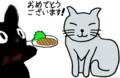 [お祝い][お絵描き]ロシアンブルーと豚カツ