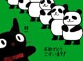 [お祝い][お絵描き]としゆき(assist21st)さんのパンダ