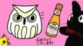 [お祝い][お絵描き]フクロウ + オカメインコ