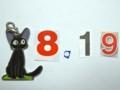 [ハイク][お祝い]2011年08月19日、ハイクの日