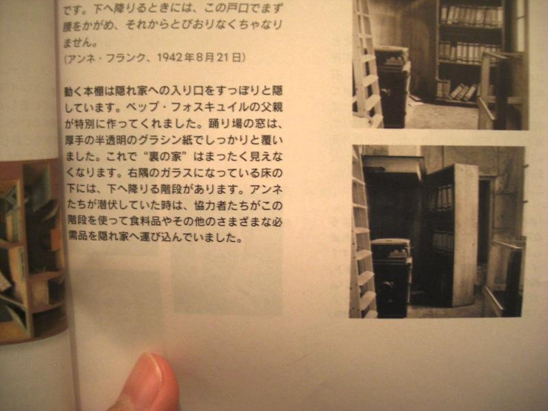 アンネ・フランクの家、日本語パンフレット