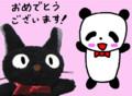 [お祝い][お絵描き]shinobu11さんのパンダ