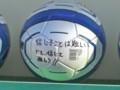 [フットボール]高校サッカー、2011年12月30日