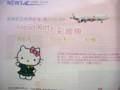[台湾][乗り物]エバー航空のパンフレット
