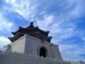 [台湾][風景写真]中正紀念堂