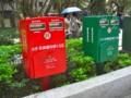 [台湾][静止物]台湾の郵便ポスト
