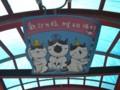 [台湾][猫]侯硐駅の看板