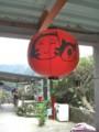 [台湾][静止物][猫]侯硐で見つけた提灯