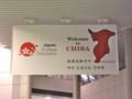[静止物]成田空港にて、Welcome to CHIBAと。