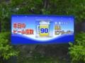 [風景写真]新・都ホテルのビール度指数の看板