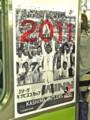 [鹿島アントラーズ]ナビスコカップ2012の車体広告