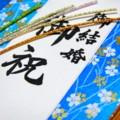 [静止物]結婚式のご祝儀(2012年12月08日)