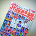 [フットボール]Jリーグ選手名鑑2013