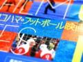 [芸術][フットボール]ヨコハマ・フットボール映画祭 2013